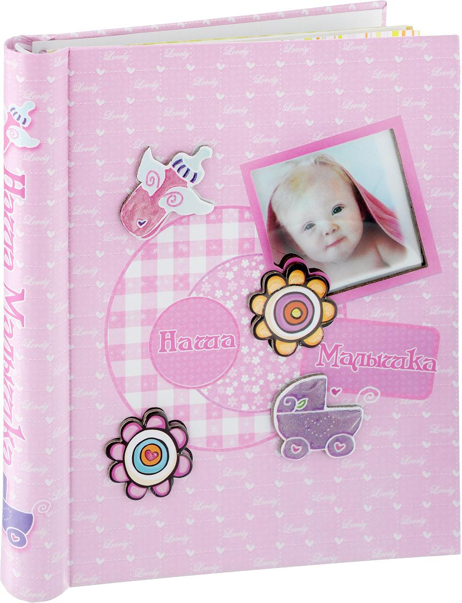 Фотокнига Pioneer Our Baby 3, цвет: розовый, 23 x 28 см46412 FAФотокнига Pioneer Our Baby 3 позволит вам запечатлеть моменты жизни вашего ребенка. Изделие выполнено из картона и плотной бумаги, может быть использована для создания памятного альбома в технике скрапбукинг. В книге находится 20 страниц-анкет для заполнения и рамка для фото. Всего внутри может быть расположено 20 фото. Тип скрепления: спираль Формат фотографий: 23 х 28 см Материал страниц: бумага Тип страниц: магнитный