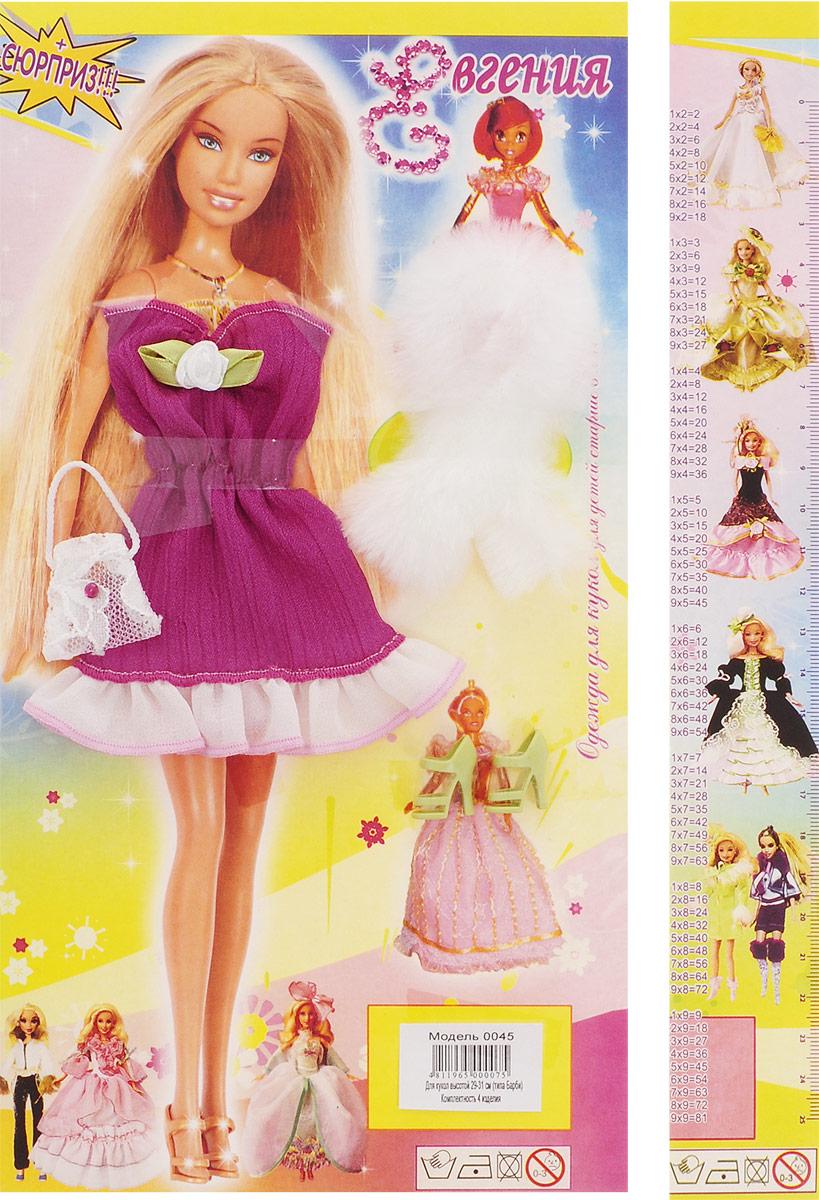 Евгения-Брест Одежда для кукол цвет малиновый белый 4 предмета