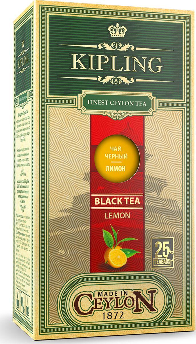 Kipling Lemon черный чай с лимоном в пакетиках, 25 шт70104Ароматный насыщенный чай золотисто-янтарного цвета с бодрящим цитрусовым ароматом. Создает отличное настроение в течение дня.