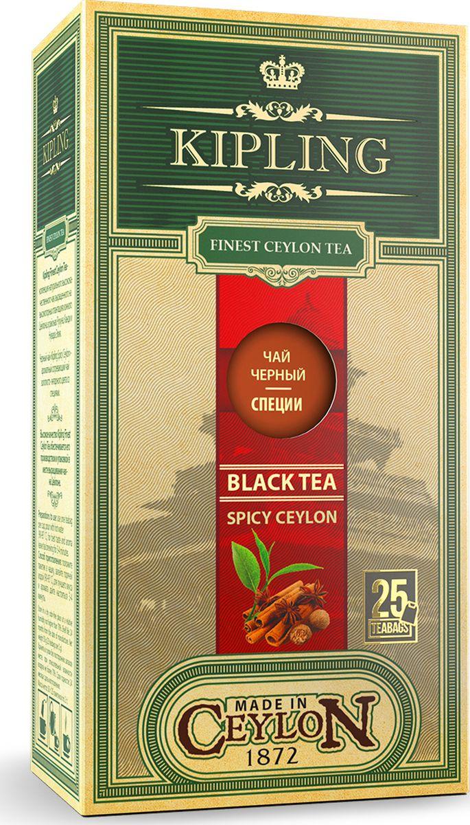 Kipling Spicy Ceylon черный чай со специями в пакетиках, 25 шт70108Ароматный согревающий чай золотисто-янтарного цвета со специями. Снимет напряжение и поможет расслабиться.