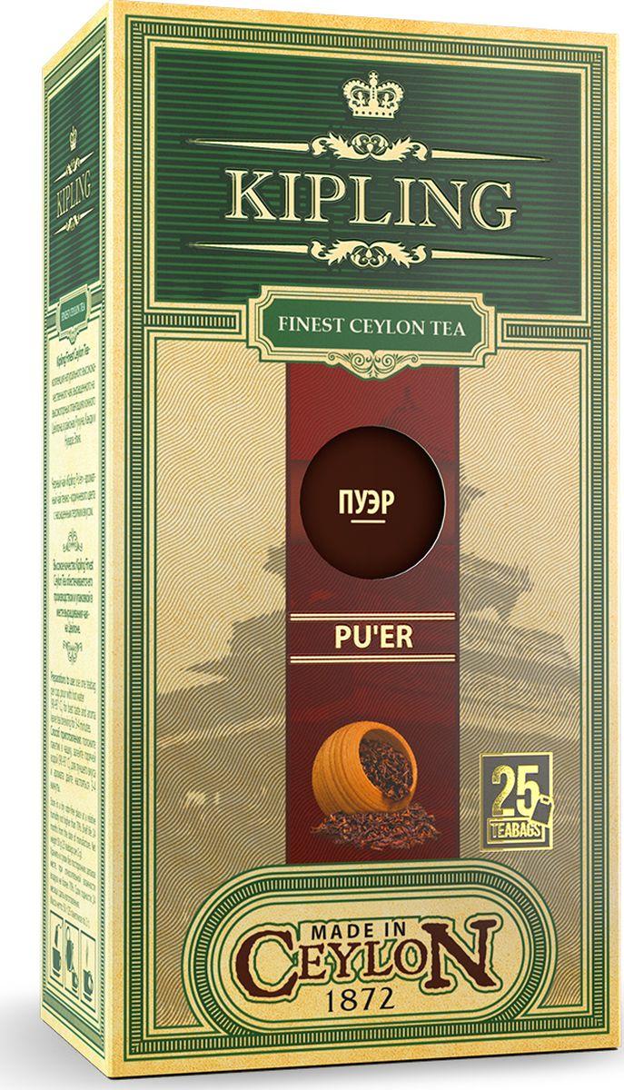 Kipling PU-ER черный чай в пакетиках, 25 шт70109Ароматный чай темно-коричневого цвета с насыщенным терпким вкусом. Подарит заряд бодрости и энергии на целый день.