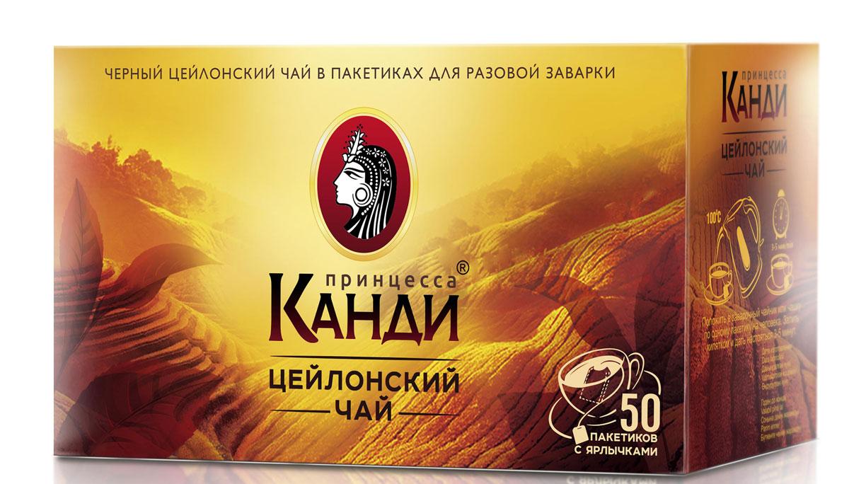 Принцесса Канди Цейлон черный чай в пакетиках, 50 шт0299-32Чашка крепкого, ароматного чая Принцесса Канди Цейлон станет для вас источником энергии и хорошего настроения на весь день. Чай обладает насыщенным, терпким вкусом, ярким ароматом и насыщенным цветом настоя. Он быстро заваривается и обладает активным тонизирующим действием. Уважаемые клиенты! Обращаем ваше внимание на то, что упаковка может иметь несколько видов дизайна. Поставка осуществляется в зависимости от наличия на складе.