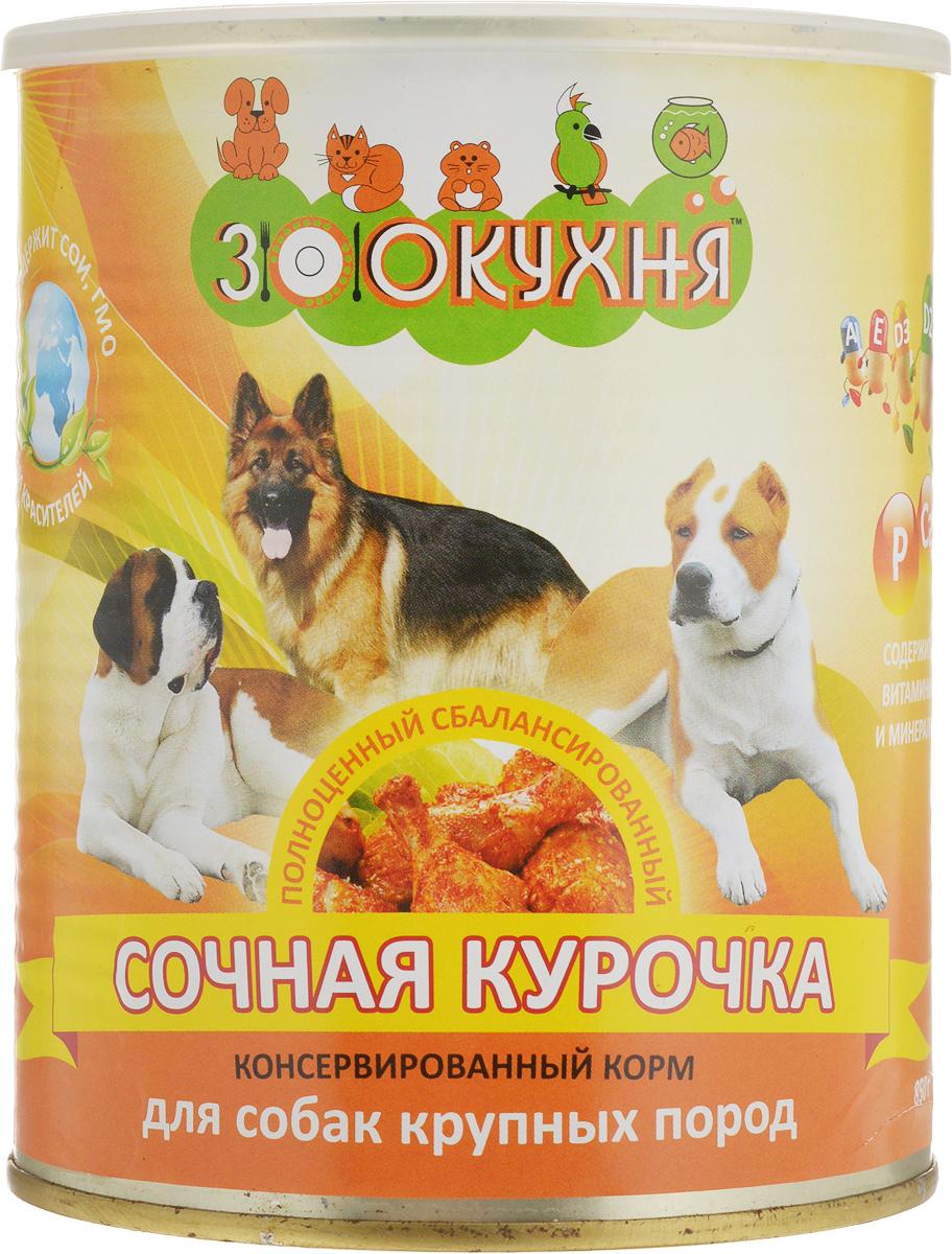 Консервы ЗооКухня, для взрослых собак крупных пород, сочная курочка, 850 г13184Натуральный корм ЗооКухня предназначен специально для взрослых собак. Сбалансированный полнорационный корм с натуральными мясными ингредиентами, обогащенный витаминами, гарантирует вашей собаке здоровье и хорошее настроение каждый день. Товар сертифицирован.