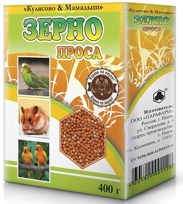 Кулясово и Мамадыш зерна проса, 400 гЗП_1128Зерна проса предназначены для всех видов попугаев