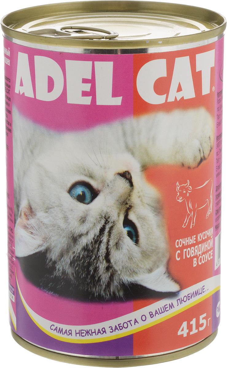 Консервы Adel-Cat, для кошек, с говядиной в соусе, 415 г990274Корм консервированный Adel-Cat является сбалансированным и полнорационным питанием для кошек. Корм Adel-Cat обеспечит организм ваших питомцев всеми необходимыми витаминами и микроэлементами. Технология изготовления позволяет сохранить все свойства натуральных продуктов, их качество и полезность, гарантирует поддержание здоровья и жизненных сил ваших любимцев. Товар сертифицирован.