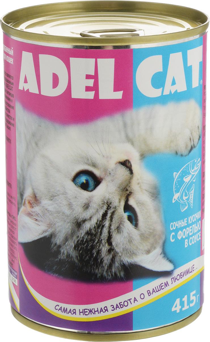 Консервы Adel-Cat, для кошек, с форелью в соусе, 415 г990267Корм консервированный Adel-Cat является сбалансированным и полнорационным питанием для кошек. Корм Adel-Cat обеспечит организм ваших питомцев всеми необходимыми витаминами и микроэлементами. Технология изготовления позволяет сохранить все свойства натуральных продуктов, их качество и полезность, гарантирует поддержание здоровья и жизненных сил ваших любимцев. Товар сертифицирован.