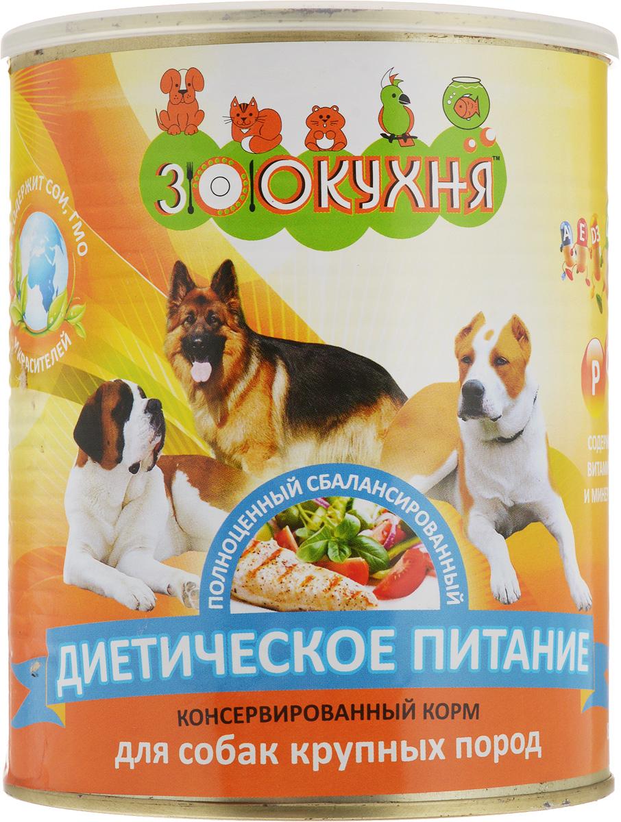 Консервы диетические ЗооКухня, для взрослых собак крупных пород, 850 г13243Натуральный диетический корм ЗооКухня предназначен специально для взрослых собак крупных пород. Сбалансированный полнорационный корм с натуральными мясными ингредиентами, обогащенный витаминами, гарантирует вашей собаке здоровье и хорошее настроение каждый день. Товар сертифицирован.