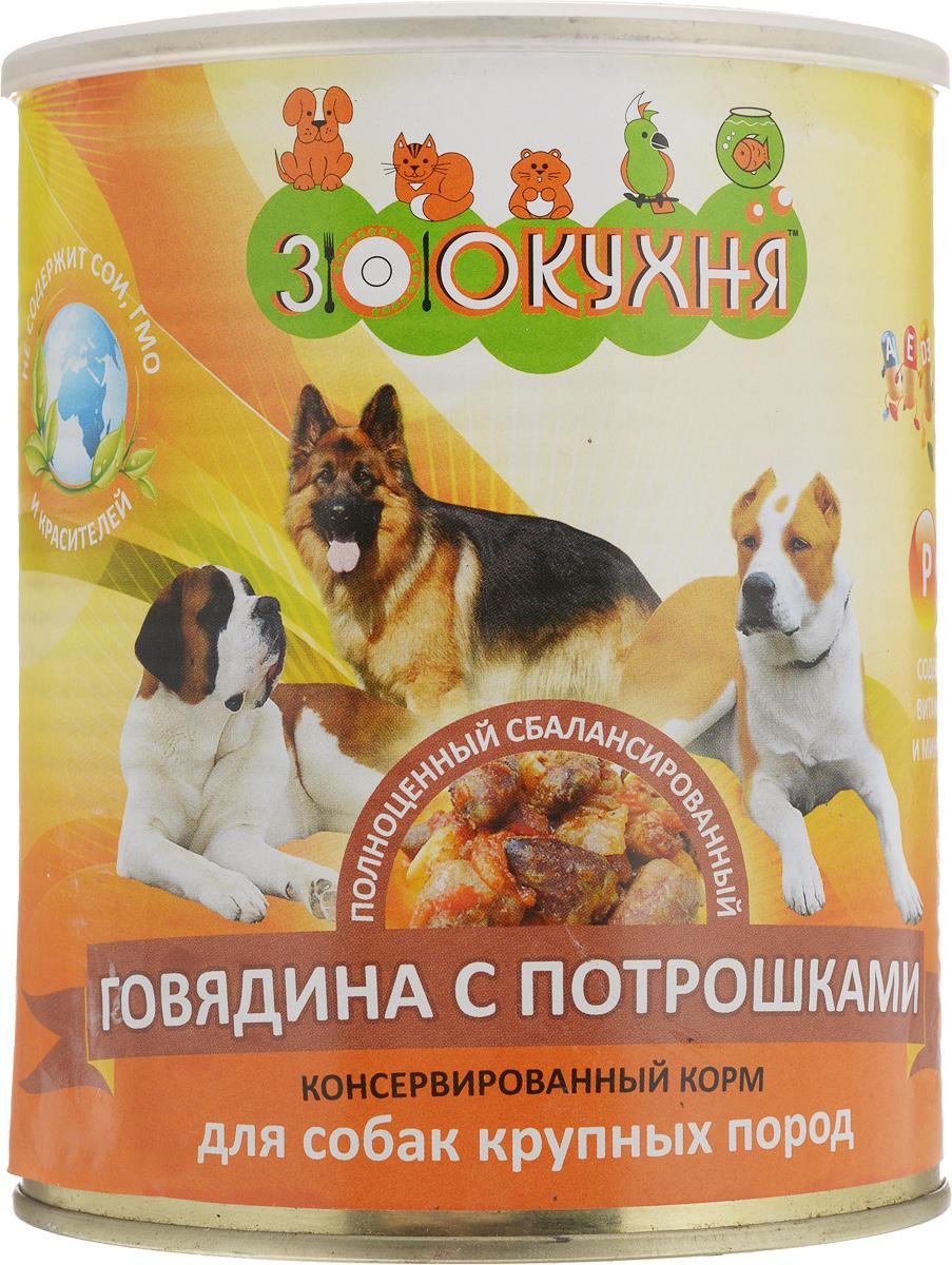 Консервы ЗооКухня, для взрослых собак крупных пород, говядина с потрошками, 850 г13228Натуральный корм ЗооКухня предназначен специально для взрослых собак. Сбалансированный полнорационный корм с натуральными мясными ингредиентами, обогащенный витаминами, гарантирует вашей собаке здоровье и хорошее настроение каждый день. Товар сертифицирован.
