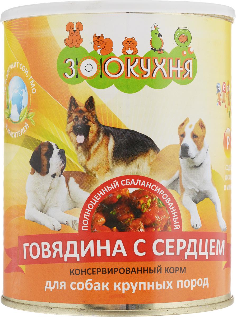 Консервы для собак ЗооКухня, для крупных пород, говядина с сердцем, 850 г13232