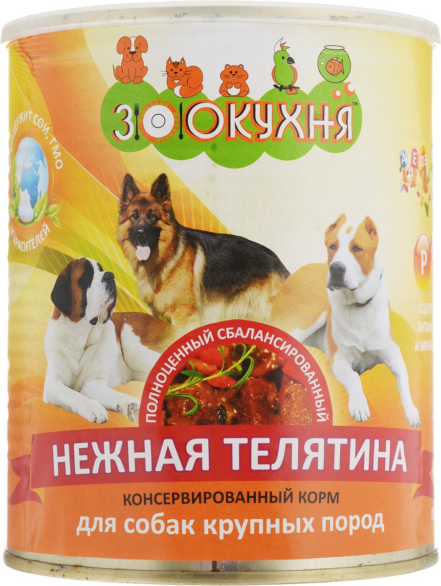 Консервы ЗооКухня, для взрослых собак крупных пород, нежная телятина, 850 г13185Натуральный корм ЗооКухня предназначен специально для взрослых собак крупных пород. Сбалансированный полнорационный корм с натуральными мясными ингредиентами, обогащенный витаминами, гарантирует вашей собаке здоровье и хорошее настроение каждый день. Товар сертифицирован.