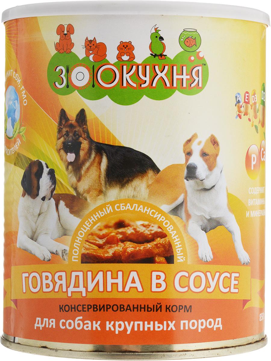 Консервы для собак ЗооКухня, для крупных пород, говядина в соусе, 850 г13183