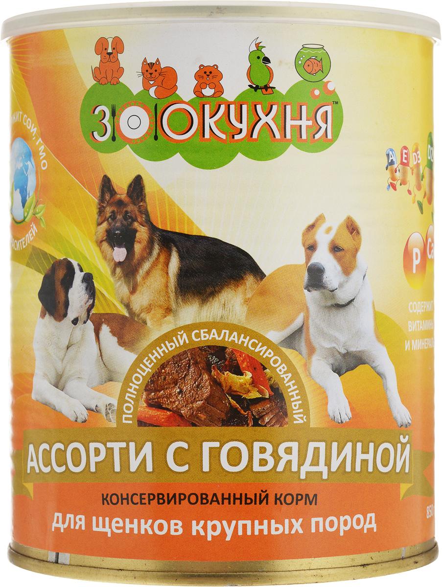 Консервы ЗооКухня, для щенков крупных пород, ассорти с говядиной, 850 г13239Натуральный корм ЗооКухня предназначен специально для взрослых собак. Сбалансированный полнорационный корм с натуральными мясными ингредиентами, обогащенный витаминами, гарантирует вашей собаке здоровье и хорошее настроение каждый день. Товар сертифицирован.