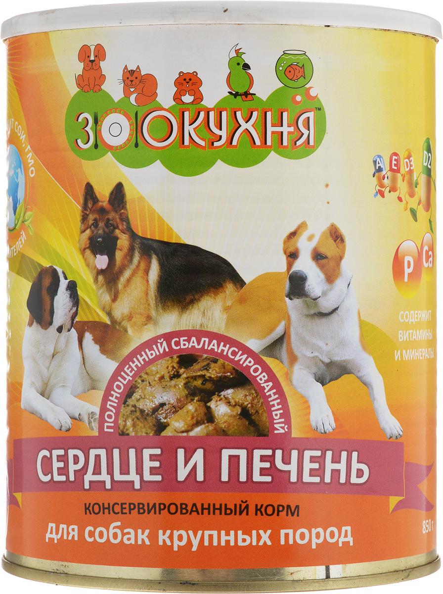 Консервы ЗооКухня, для взрослых собак крупных пород, с сердцем и печенью, 850 г13242Натуральный корм ЗооКухня предназначен специально для взрослых собак крупных пород. Сбалансированный полнорационный корм с натуральными мясными ингредиентами, обогащенный витаминами, гарантирует вашей собаке здоровье и хорошее настроение каждый день. Товар сертифицирован.