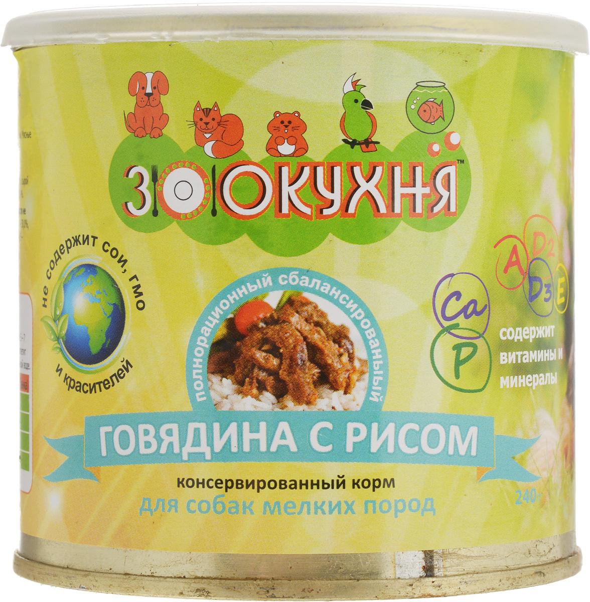 Консервы ЗооКухня, собак для мелких пород, с говядиной и рисом, 240 г14330