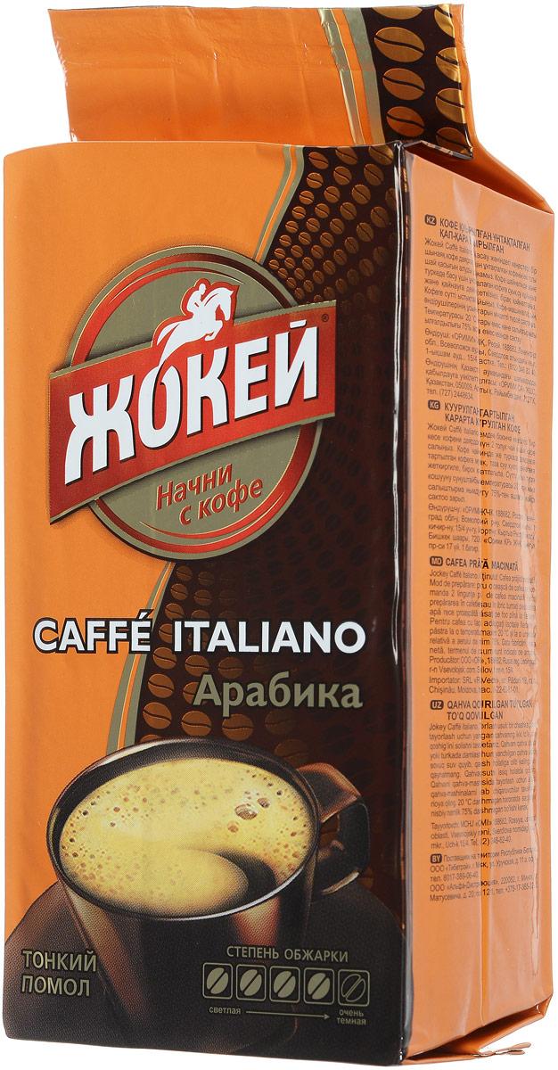 Жокей Caffe Italiano кофе молотый, 250 г0499-26Молотый кофе Жокей Caffe Italiano - это особый вкус итальянской традиции. Кофе представляет собой особо сочетание сортов Центрально-американского кофе темной обжарки, придающего терпкость, и эфиопского кофе, привносящий сладость. Уважаемые клиенты! Обращаем ваше внимание на то, что упаковка может иметь несколько видов дизайна. Поставка осуществляется в зависимости от наличия на складе.