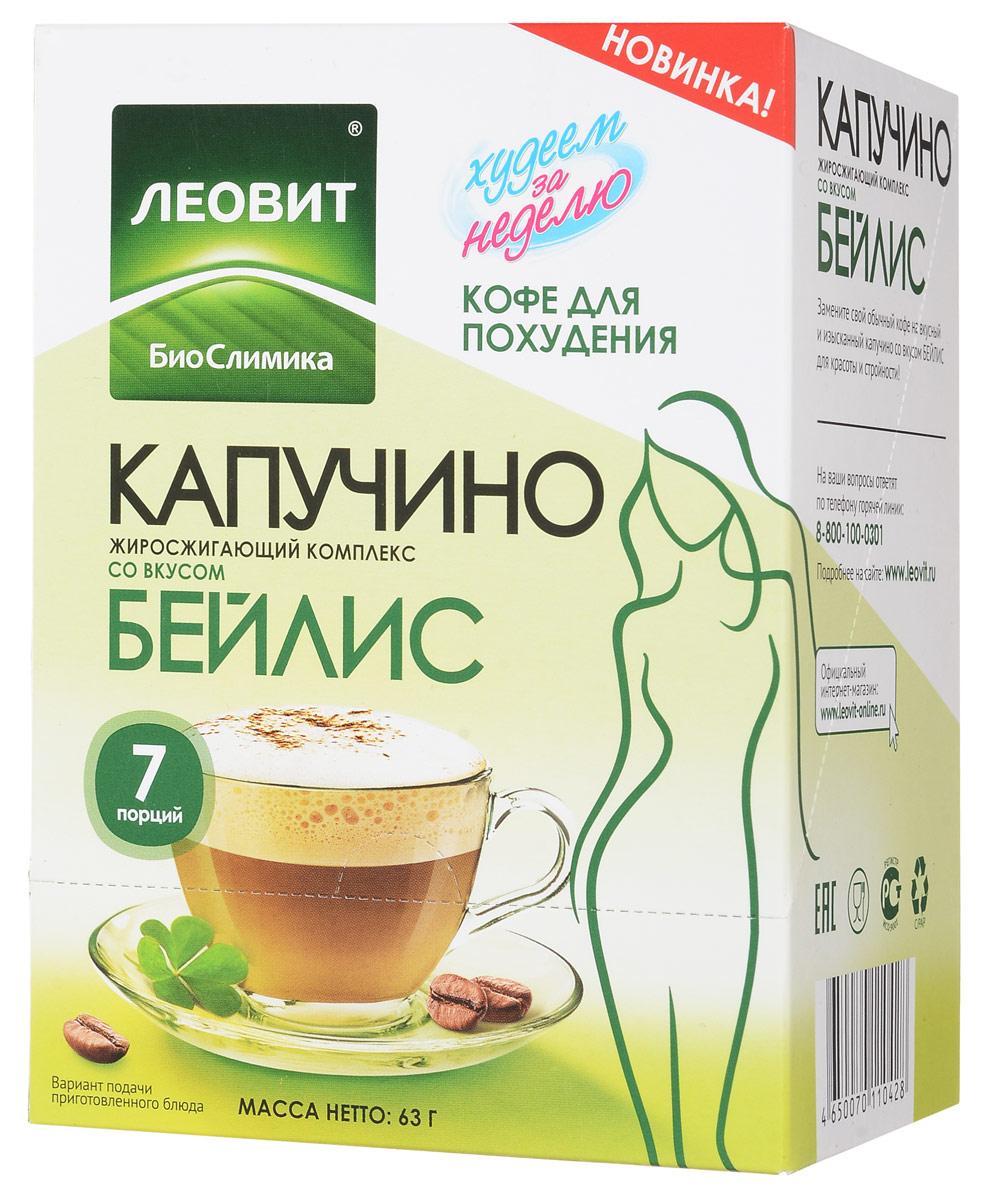 БиоСлимика Капучино жиросжигающий комплекс со вкусом бейлис, 7 пакетов по 9 г122311Кофе капучино с жиросжигающим комплексом и вкусом бейлис - это заряд бодрости и прекрасный способ контролировать аппетит. Доказанная функциональность: с L-карнитином, пиколинатом хрома, инулином, отвечающими за ускорение жирового обмена. Компоненты в составе напитка способствуют нормализации жирового обмена, уменьшению чувства голода. Пряности, входящие в состав улучшают пищеварение. Витамин C повышает сопротивляемость организма к инфекциям. Ограничения по использованию: индивидуальная непереносимость компонентов.