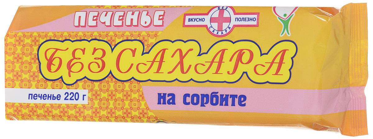 Воронежская кондитерская фабрика Печенье без сахара на сорбите, 220 г ВО11537