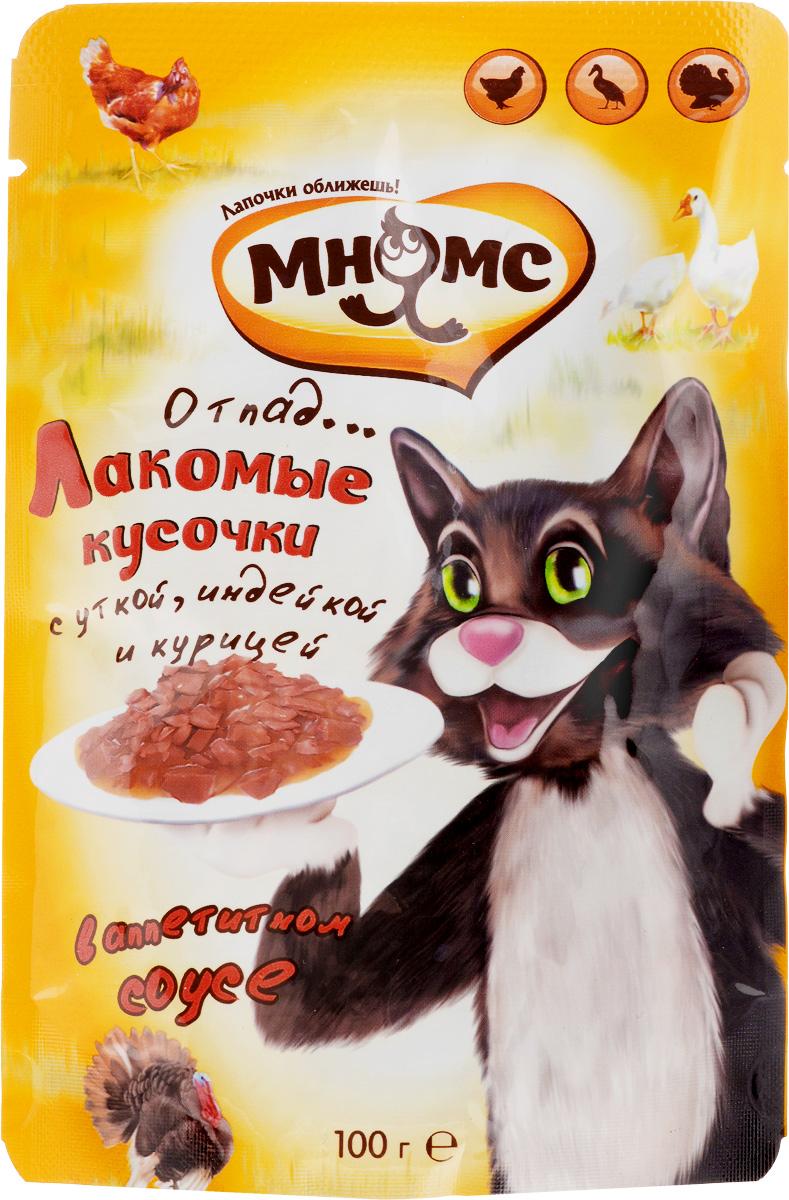 Консервы Мнямс Мясной карнавал, для взрослых кошек, с уткой, индейкой и курицей, 100 г703096Консервы Мнямс Мясной карнавал - это полноценное питание для взрослых кошек. Такой корм станет настоящим праздником для вашего любимца! Удивительно ароматные, сочные мясные деликатесы, приготовленные по старинным рецептам, станут кулинарным открытием, поражающим богатством вкусовых оттенков. Консервы Мнямс Мясной карнавал подходят для стерилизованных животных. Товар сертифицирован.