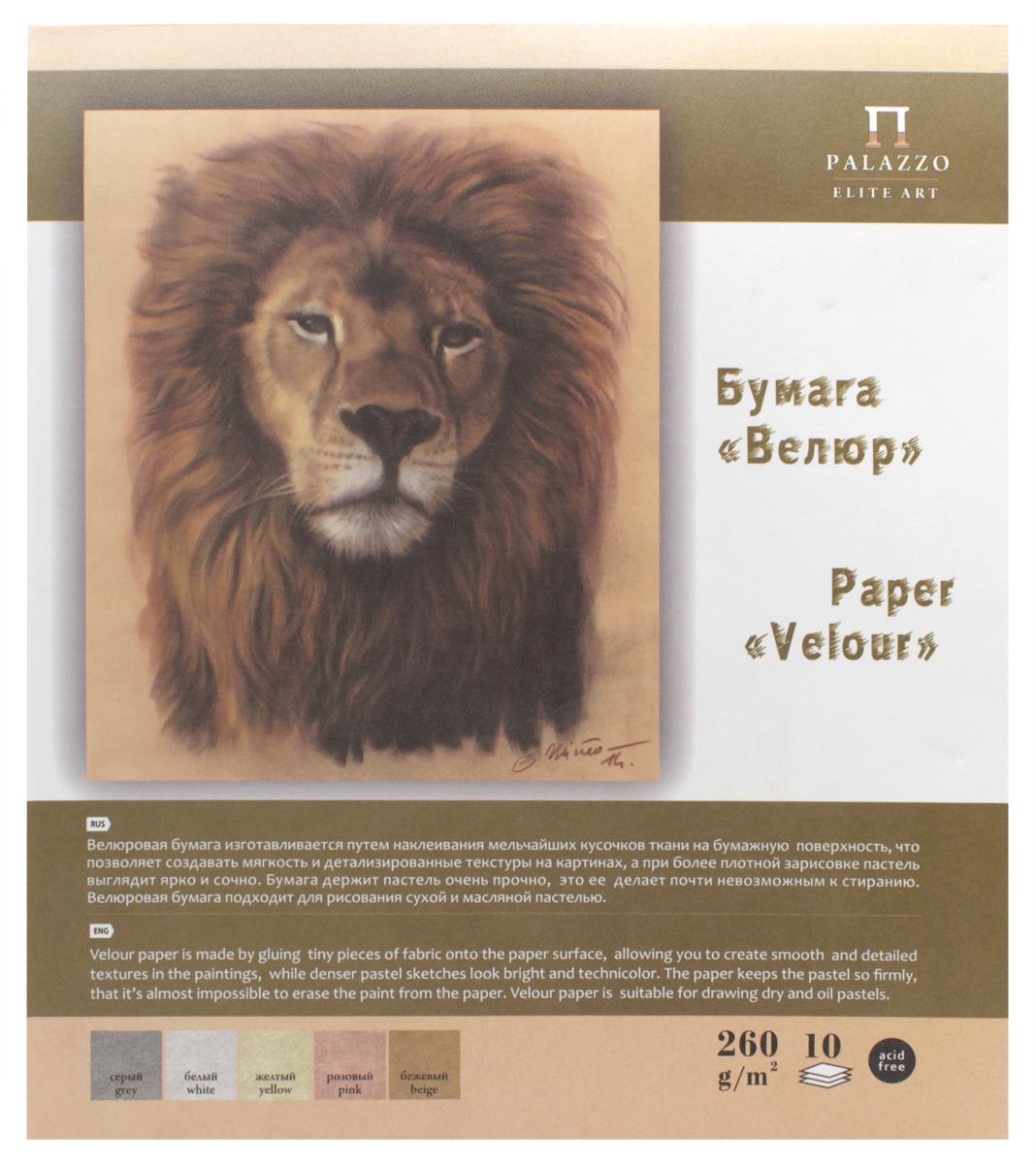 Палаццо Планшет с цветной бумагой Velour 5 цветов 34,5 х 34,5 см 10 листовПЛ-5245Планшет для пастели VELOUR с велюровой бумагой 260 г/кв.м. Велюровая бумага изготавливается путем наклеивания мельчайших кусочков ткани на бумажную поверхность. Фактура позволяет создавать мягкость и детализированные текстуры на картинах, а при более плотной зарисовке пастель выглядит ярко и сочно. Бумага очень прочно держит пастель, это делает ее устойчивой к стиранию. Велюровая бумага подходит для рисования сухой и масляной пастелью. 5 оттенков (серый, белый, желтый, розовый, бежевый).