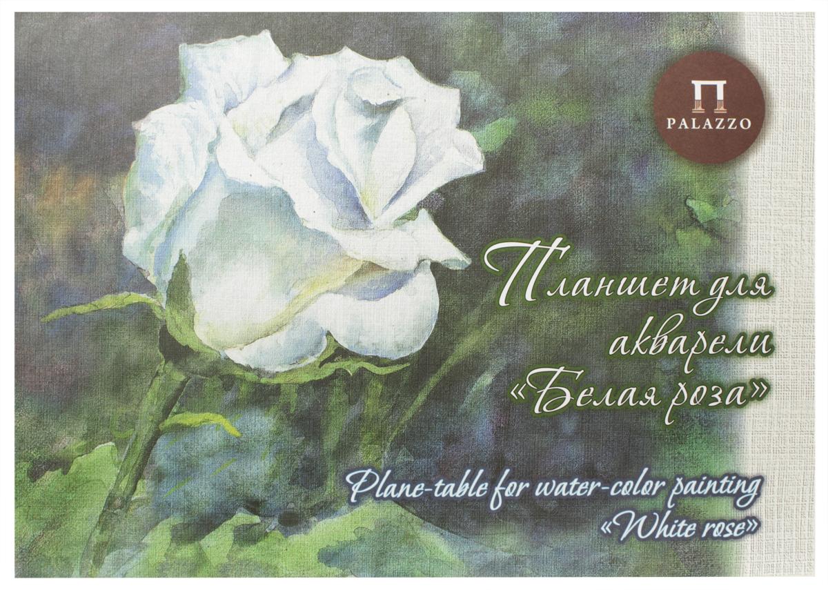 Палаццо Альбом для рисования Белая Роза А3 20 листовПЛБР/А3Планшеты для акварели Белая роза - это альбом с жёсткой плотной картонной подложкой. Благодаря такой подложке отпадает потребность закреплять бумагу (альбом) на деревянном планшете, за счёт этого таким альбомом удобно пользоваться не только в студии, но и на природе. Планшеты для акварели Белая роза выпускаются в форматах А2, А3, А4 и А5. На каждом планшете по 20 листов, которые склеены по одной из сторон. В планшете использована карточная тиснёная бумага палевого цвета (соломенный цвет). Тиснение бумаги напоминает лён. Плотность 260 г/кв.м. Бумага эффективно впитывает воду и сохраняет яркость красок после высыхания. Для выполнения работ в различных техниках акварельной живописи.