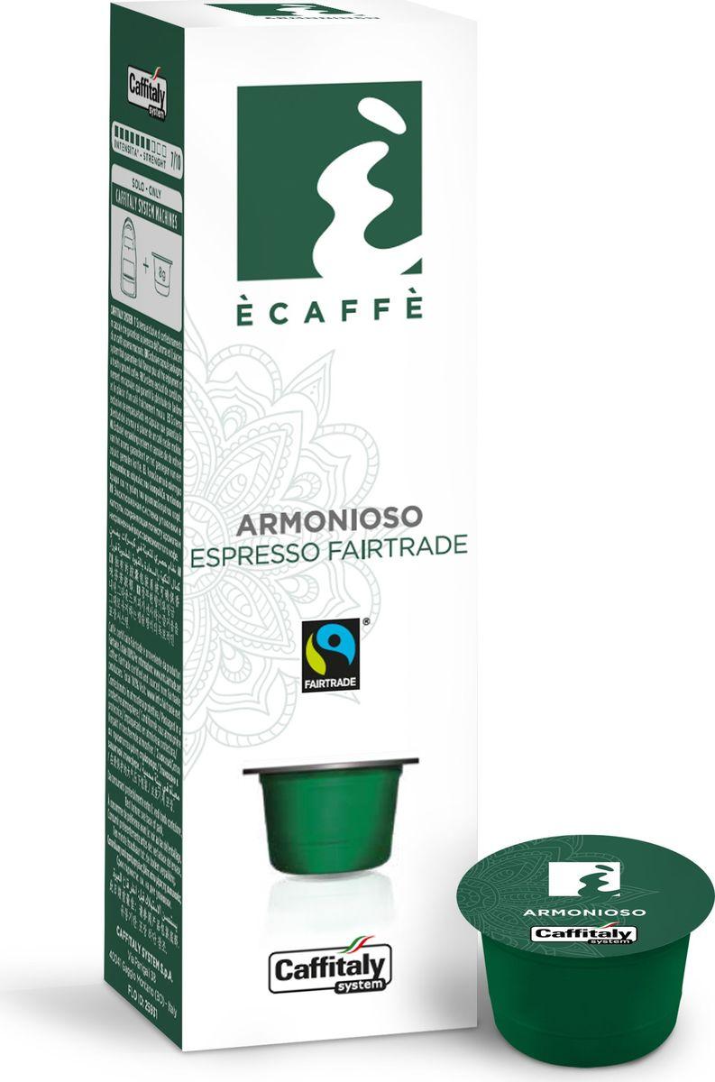 Caffitaly system Armoniozo кофе в капсулах, 10 шт8032680750144Caffitaly капсулы ECAFFE Armonioso – это смесь из Арабики и Робусты для приготовления сбалансированного эспрессо. Кофе отличается богатым ароматом с воздушной плотной пенкой и легкой кислинкой во вкусе. Состав: 70% Арабика, 30% Робуста Интенсивность: 7/10 Количество: 10 капсул по 8 г. Регион: Бразилия, Сальвадор, Уганда Стандарт капсул: Caffitaly System / Paulig Cupsolo / Tchibo Cafissimo