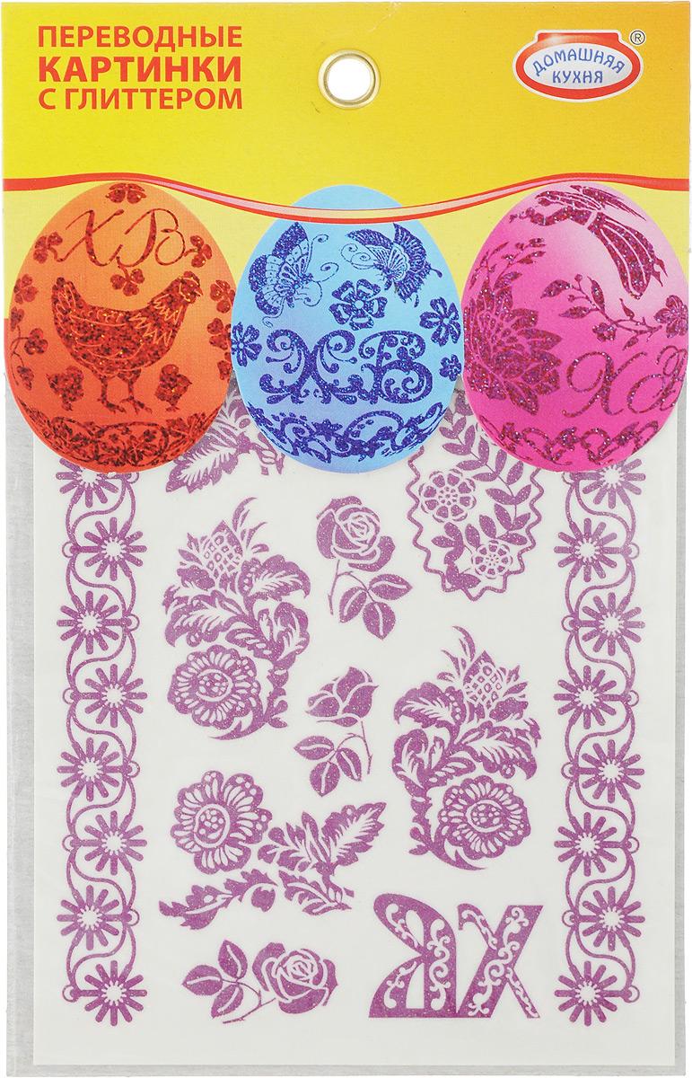 Наклейки для пасхальных яиц Домашняя кухня Ассорти, переводные, с глиттером, 14 штhk39167/1_фиолетовыйНабор декоративных наклеек Домашняя кухня Ассорти, выполненный из ПВХ, предназначен для украшения пасхальных яиц. В набор входит 14 наклеек с глиттером. Наклейки являются переводными. Инструкция по наклеиванию прилагается. Средний размер наклеек: 2 х 1,5 см.