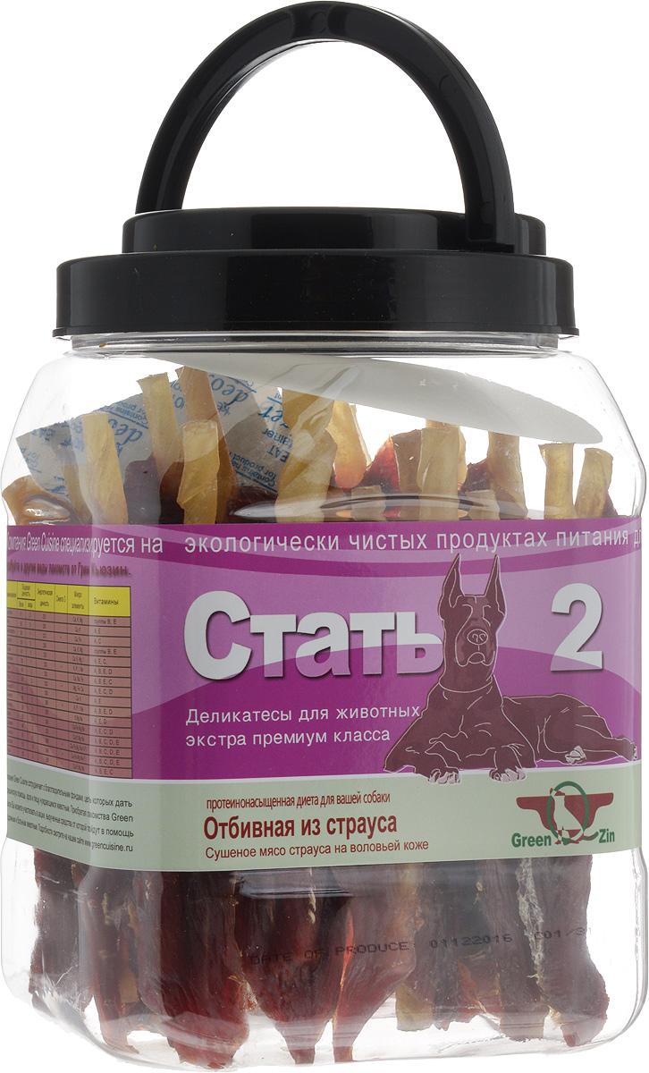 Лакомство для собак GreenQZin Стать, сушеное мясо страуса на воловьей коже, 750 гOsCl750tЛакомство для собак GreenQZin Стать изготовлено из диетического красного мяса страуса и высушенной кожи телят. Страусиное мясо обладает высокой питательной ценностью. Оно характеризуется низким содержанием калорий и благоприятным профилем жирных кислот. В нем содержится гораздо меньше холестирина, чем в свинине, говядине и баранине, так как данное мясо обладает практически самой низкой жирностью - 0,9% и имеет самое высокое содержание полиненасыщенных жирных кислот - 35%. Употребление такого лакомства позволяет решить как минимум 3 задачи по обеспечению крепкого здоровья питомца. Мясо и кожа взаимно дополняют друг друга по аминокислотному составу, что скажется на быстром росте и крепости скелетно-мышечного корсета. Благодаря наличию мукополисахаридов лакомство укрепляет иммунитет, что позитивно отразиться на общем состоянии здоровья вашей собаки. Регулярное употребление в пищу кожи, хрящей и сухожилий значительно снижает у...