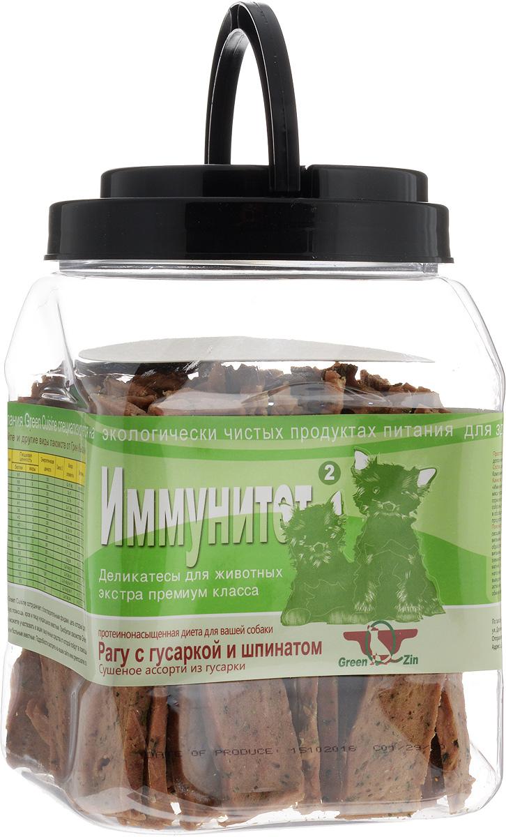 Лакомство для собак GreenQZin Иммунитет, сушеное мясо гусарки и шпината, 750 г2GsC750tЛакомство для собак GreenQZin Иммунитет - это полезное и вкусное лакомство, которое изготовлено из листьев шпината и диетического мяса гусарки. Важные для организма витамины А и С сохраняются в шпинате даже при длительной тепловой обработке. В состав шпината также входят витамины Е, Н, К, РР, витамины группы В. Также в нем содержится кальций, калий, натрий, магний, фосфор, железо. Шпинат не только наполняет организм полезными веществами, но и способствует выведению шлаков и токсинов, улучшает обмен веществ и повышает общий тонус организма собаки. Наличие в составе почти всех необходимых для здоровья собаки питательных веществ делает шпинат просто незаменимым в питании самок в период вынашивания и лактации, а также для маленьких щенков. При этом шпинат, в отличие от многих других овощей, имеющих зеленую окраску, прекрасно усваивается организмом собаки, не вызывая раздражения слизистой оболочки. Введение лакомства Иммунитет в дневной...