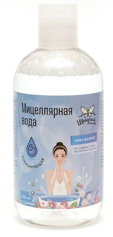 Штучка, та еще… Мицеллярная вода тонизирующая 300мл4650001795335Мицеллярная вода Аква-баланс - предназначена для ежедневного очищения кожи и эффективного демакияжа. Благодаря мицеллам, захватывающим частицы загрязнений, вода позволяет без лишнего трения очистить кожу. Вода включает в состав тонизирующий экстракт центеллы азиатской, не содержит спирта, жестких ПАВ, парабенов. Это делает ее оптимальным продуктом для очищения и дополнительного увлажнения кожи любого типа. Идеально подходит для чувствительной кожи и области вокруг глаз. Мицеллярная вода не требует последующего смывания.