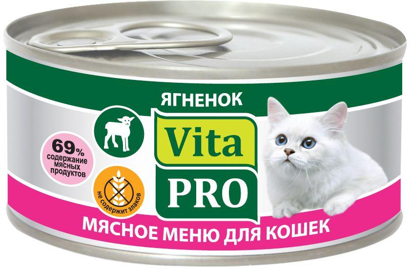 Консервы Vita Pro Мясное меню для кошек от 1 года, ягненок, 100 г. 9010690106Корм из натурального мяса без овощей и злаков. Не содержит искусственных красителей и усилителей вкуса.Крупнофаршевая текстура.