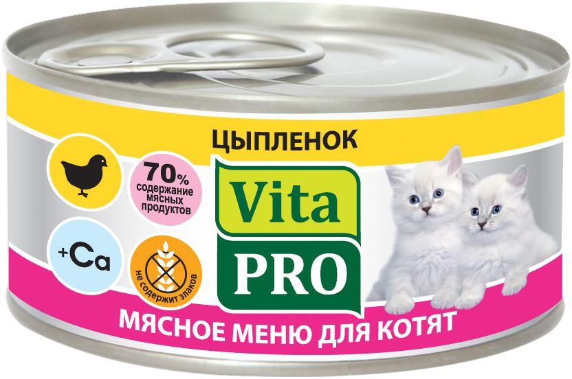 Консервы Vita Pro Мясное меню для котят до 12 месяцев, цыпленок, 100 г. 9010490104Корм из натурального мяса без овощей и злаков. Не содержит искусственных красителей и усилителей вкуса.Крупнофаршевая текстура.