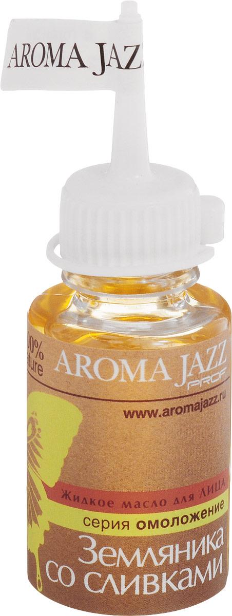 Aroma Jazz Масло жидкое для лица Земляника со сливками, 25 мл2202tДействие: уменьшает отеки, улучшает сосудистый тонус, хорошо отбеливает и освежает кожу, повышает иммунитет. Витамины С и Е препятствуют преждевременному старению, помогают надолго сохранить молодость и красоту кожи. Морщины разглаживаются, поры стягиваются, улучшается цвет лица. Рекомендовано для дряблой, увядающей кожи с пигментными пятнами, обладает противовоспалительными свойствами и повышает защитный барьер кожи. Противопоказания аллергическая реакция на составляющие компоненты. Срок хранения 24 месяца. После вскрытия упаковки рекомендуется использование помпы, использовать в течение 6 месяцев. Не рекомендуется снимать помпу до завершения использования. Уважаемые клиенты! Обращаем ваше внимание на возможные изменения в дизайне упаковки. Качественные характеристики товара остаются неизменными. Поставка осуществляется в зависимости от наличия на складе.