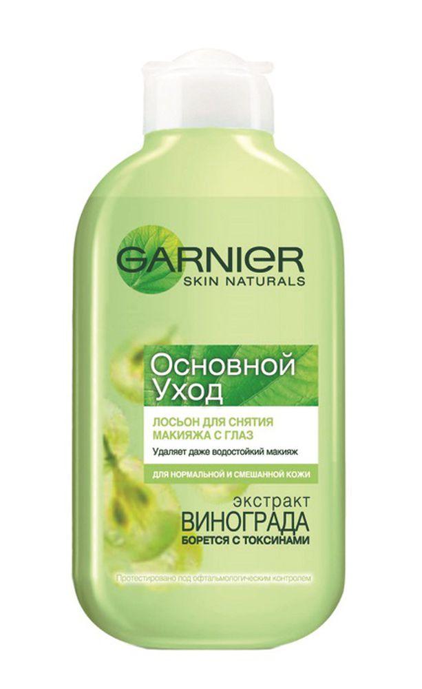 Garnier Лосьон для снятия макияжа с глаз Основной Уход, 125 млC0028513Свежая и мягкая формула с экстрактом винограда, выводящим токсины, снимает даже водостойкий макияж, не оставляя на коже ни следа косметики. Лосьон проверен офтальмологическим контролем и подходит для людей с чувствительными глазами.