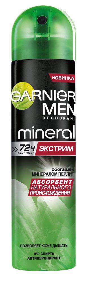 Garnier Дезодорант-антиперспирант спрей Mineral, Экстрим защита 72 часа, мужской, 150 млC3866013Дезодорант-антиперспирант обогащен минералом перлит. Защита от потоотделения. Позволяет коже дышать