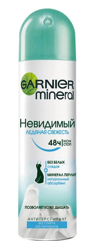 Garnier Дезодорант- антиперспирант спрей Mineral, Ледяная свежесть, невидимый, защита 48 часов, женский, 150 млC3880414Дезодорант-антиперспирант обогащен минералом перлит. Защита от потоотделения. Позволяет коже дышать