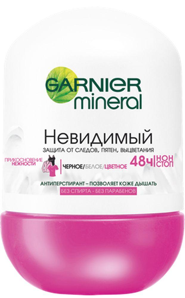 """Garnier Дезодорант-антиперспирант шариковый """"Mineral, Черное, белое, цветное"""", невидимый, женский, 50 мл C4499814"""