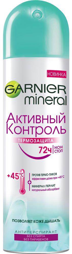 "Garnier Дезодорант-антиперспирант спрей ""Mineral, Активный контроль, ТермоЗащита"", защита 72 часа, женский, 150 мл C5231000"