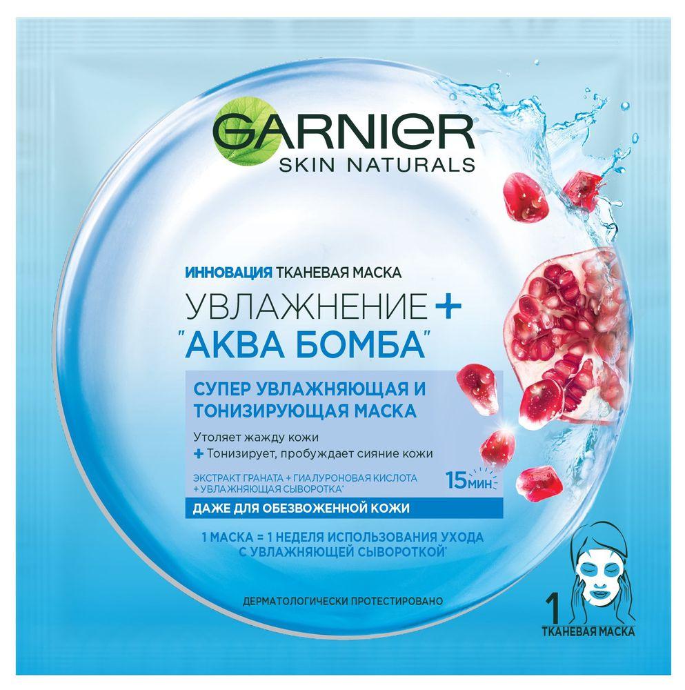 Garnier Тканевая маска Увлажнение + Аква Бомба, супер увлажняющая и тонизирующая, для всех типов кожи, 32 грC5512800Тканевая маска - это новое поколение средств для интенсивного увлажнения кожи, пришедшее из Азии. Инновационная тканевая маска пропитана гелем. Нанесенная на лицо, маска действует как компресс, увлажняющий глубокие слои кожи. Тканевая маска мгновенно увлажняет кожу и дарит ощущение комфорта, как после массажа. Это настоящий момент заботы о себе и своей коже. Инновация тканевая маска. Увлажнение + АКВА БОМБА супер увлажняющая и тонизирующая маска. Утоляет жажду кожи + Тонизирует, пробуждает сияние кожи. Экстракт граната + Гиалуроновая кислота + Увлажняющая сыворотка. Даже для обезвоженной кожи. 1 Маска = 1 Неделя использования ухода с увлажняющей сывороткой**. (*Эпидермиса) (**Увлажняющая сыворотка - активный компонент увлажняющих уходов Garnier (глицерин))
