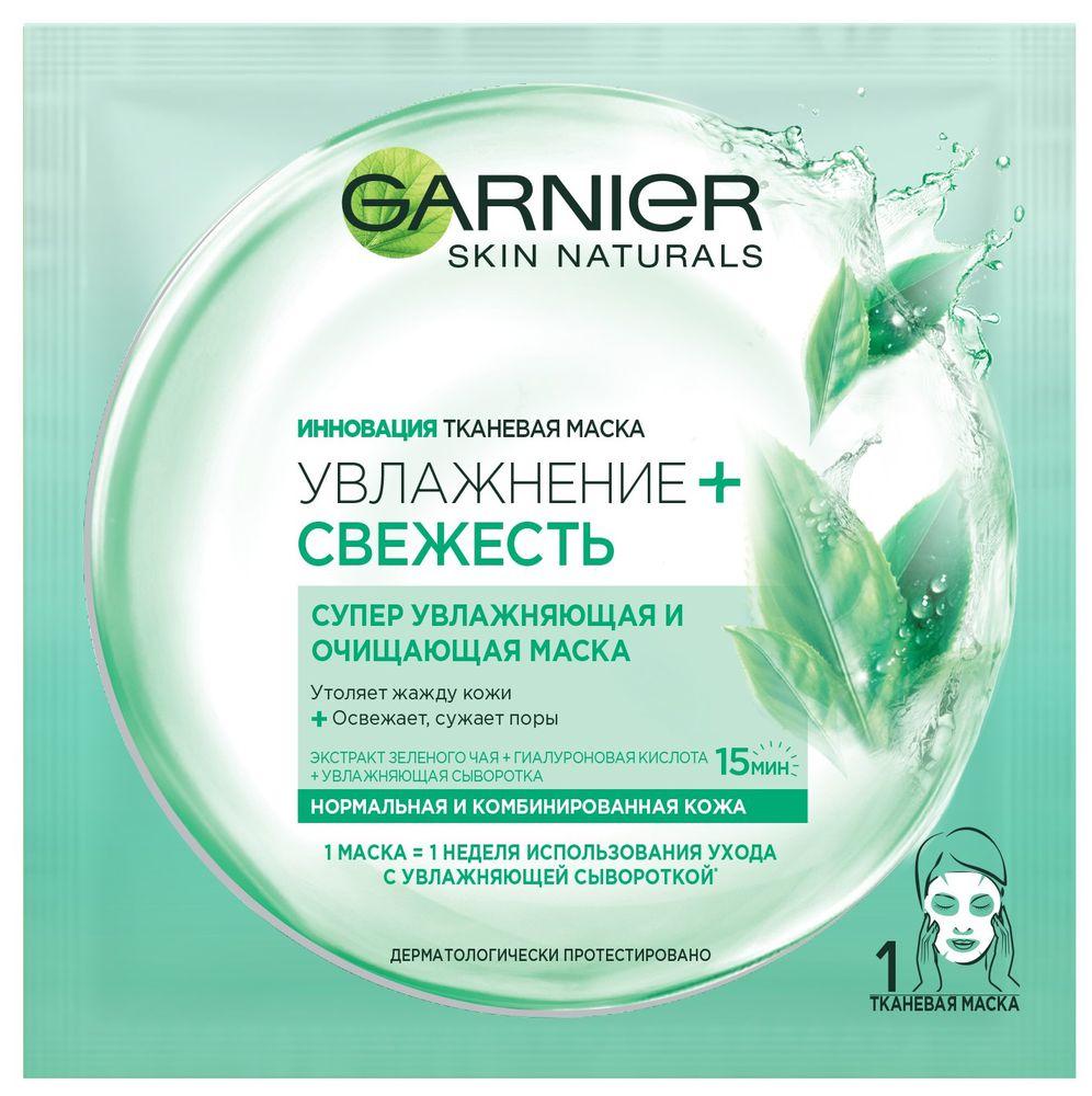Garnier Тканевая маска Увлажнение + Свежесть, супер увлажняющая и очищающая, для нормальной и комбинированной кожи, 32 грC5513200Тканевая маска - это новое поколение средств для интенсивного увлажнения кожи, пришедшее из Азии. Инновационная тканевая маска пропитана гелем, обогащенным экстрактом зеленого чая, гиалуроновой кислотой и увлажняющей сывороткой*. Нанесенная на лицо, маска действует как компресс, увлажняющий глубокие слои кожи**. Тканевая маска мгновенно увлажняет кожу и дарит ощущение комфорта, как после массажа. Это настоящий момент заботы о себе и своей коже. Инновация тканевая маска. Увлажнение + СВЕЖЕСТЬ супер увлажняющая и очищающая маска. Утоляет жажду кожи + Освежает, сужает поры. Экстракт зеленого чая + Гиалуроновая кислота + Увлажняющая сыворотка. Нормальная и комбинированная кожа. 1 Маска = 1 Неделя использования ухода с увлажняющей сывороткой*. (*Увлажняющая сыворотка - активный компонент увлажняющих уходов Garnier (глицерин)) (**Эпидермиса)
