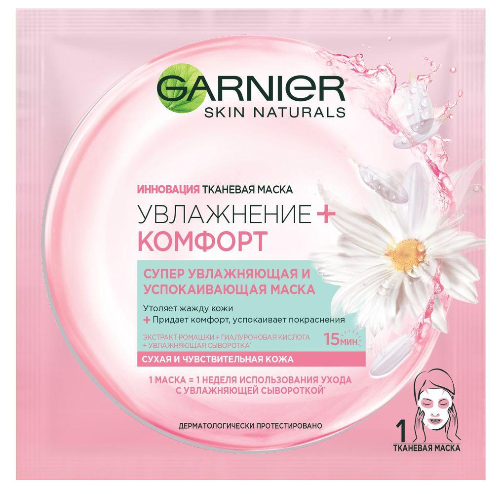 Garnier Тканевая маска Увлажнение + Комфорт, супер увлажняющая и успокаивающая, для сухой и чувствительной кожи, 32 грC5513400Тканевая маска - это новое поколение средств для интенсивного увлажнения кожи, пришедшее из Азии. Инновационная тканевая маска пропитана гелем. Нанесенная на лицо, маска действует как компресс, увлажняющий глубокие слои кожи*. Тканевая маска мгновенно увлажняет кожу и дарит ощущение комфорта, как после массажа. Это настоящий момент заботы о себе и своей коже. Инновация тканевая маска. Увлажнение + КОМФОРТ супер увлажняющая и успокаивающая маска. Утоляет жажду кожи + Придает комфорт, успокаивает покраснения. Экстракт ромашки + Гиалуроновая кислота + Увлажняющая сыворотка. Сухая и чувствительная кожа. 1 Маска = 1 Неделя использования ухода с увлажняющей сывороткой**. (*Эпидермиса) (**Увлажняющая сыворотка - активный компонент увлажняющих уходов Garnier (глицерин))