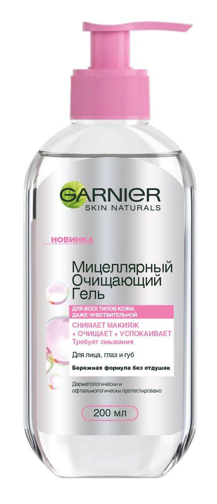 Garnier Мицеллярный гель, очищяющее средство для лица для всех типов кожи, 200 млC5698100Мицеллярный очищающий гель – это новое поколение смываемых средств все-в-одном. Он не только очищает кожу, но и снимает макияж, даже с глаз и губ. Как он действует? Впервые Гарньер создает очищающий гель, в основе которого лежит мицеллярная технология. Средство обогащено натуральным экстрактом винограда и активными мицеллами, которые захватывают загрязнения, жир и макияж с поверхности кожи, удерживая их внутри себя. Одним движением снимает макияж, очищает и успокаивает кожу лица. Результат: идеально чистая кожа без лишнего трения. Мягкая текстура и бережная формула без отдушек подходит для любого типа кожи, даже чувствительной.