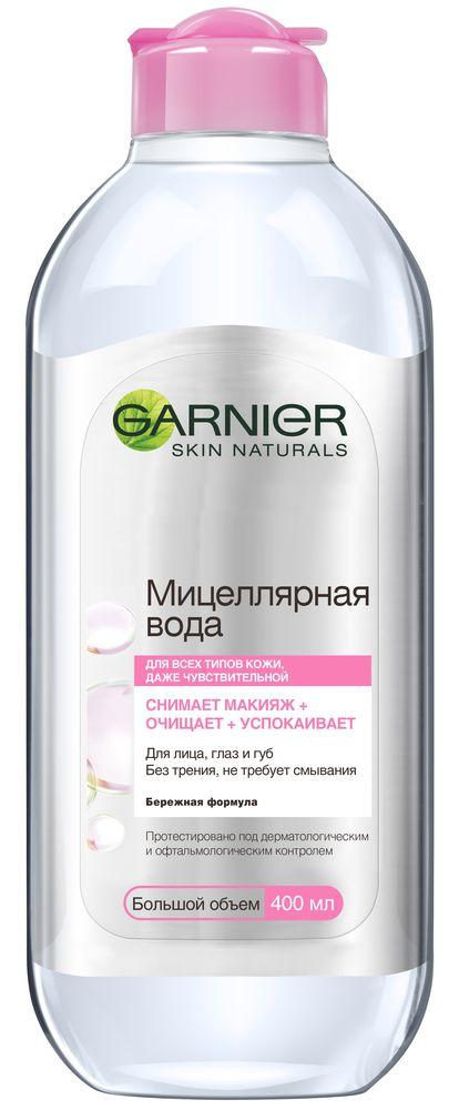 Garnier Мицеллярная Вода, очищающее средство для лица 3-в-1, для всех типов кожи, 400 млC5260100Впервые Ганьер представляеточищающее средство с мицеллами, которое одновременно снимает макияж, очищает и успокаивает кожу без лишнего трения. Результат: идеально чистая кожа без лишнего трения. Мягкая формула подходит для любого типа кожи, даже чувствительной.
