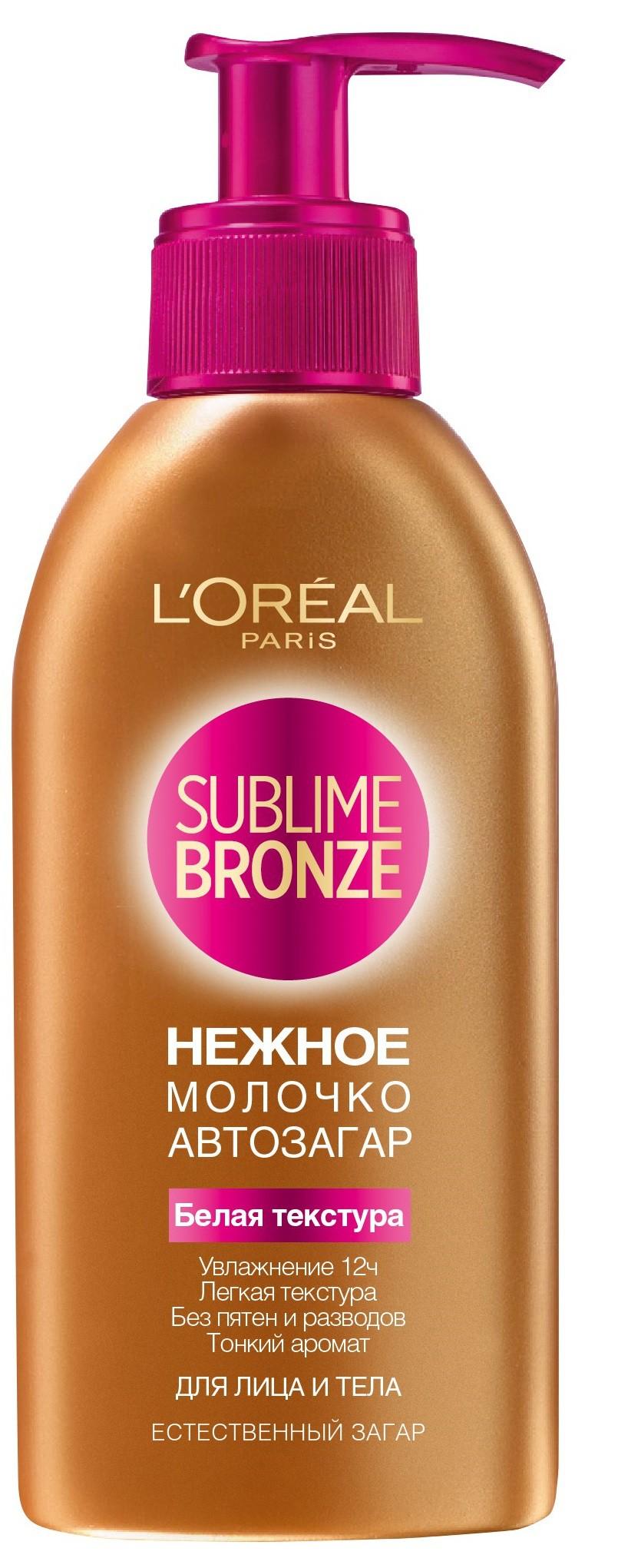 LOreal Paris Sublime Bronze Молочко-автозагар для лица и тела, легкое, тающее, 150 млA7347711Легкое тающее молочко-автозагар LOreal Paris Sublime Bronze было специально создано для новичков в использовании автозагаров. Оно увлажняет кожу и придает ей естественный золотистый загар. Быстро впитывается и не оставляет пятен на одежде. Компонент автозагара повторяет цвет меланина, естественного пигмента, вырабатываемого вашей кожей на солнце.