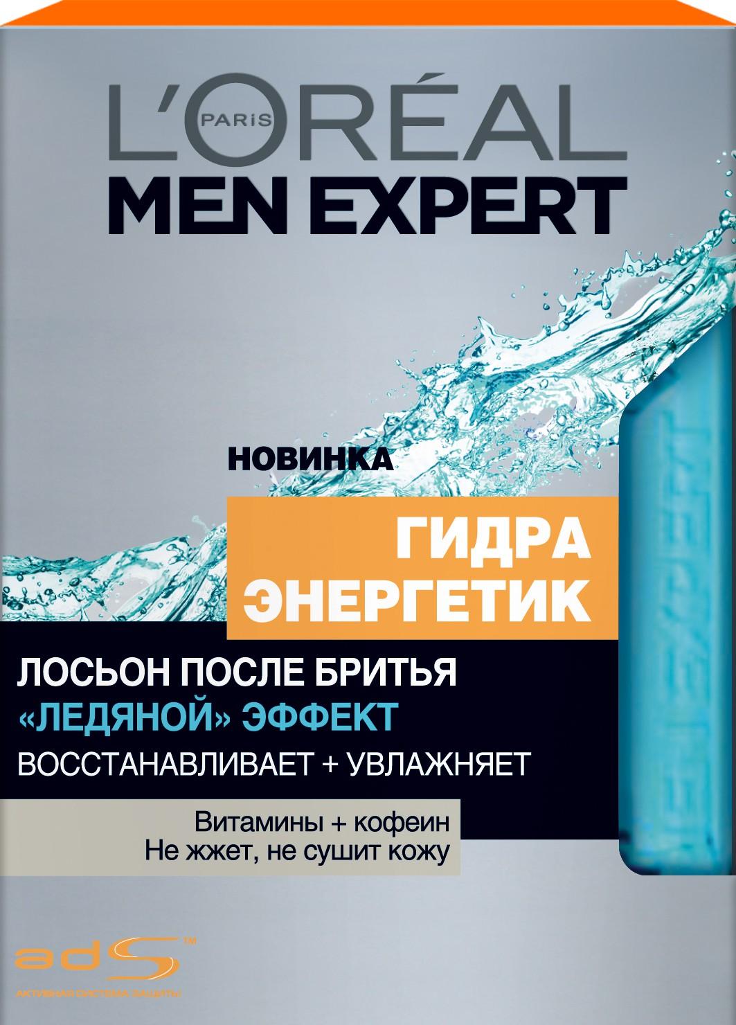 LOreal Paris Men Expert Лосьон после бритья Гидра Энергетик, Ледяной эффект, увлажняющий, восстанавливающий, 100 млA5993300Cредство после бритья нового поколения от MEN EXPERT! Морозная мята, терпкие нотки бергамота - «Ледяной» эффект от MEN EXPERT - это освежающий лосьон после бритья, обогащенный витаминами и кофеином.