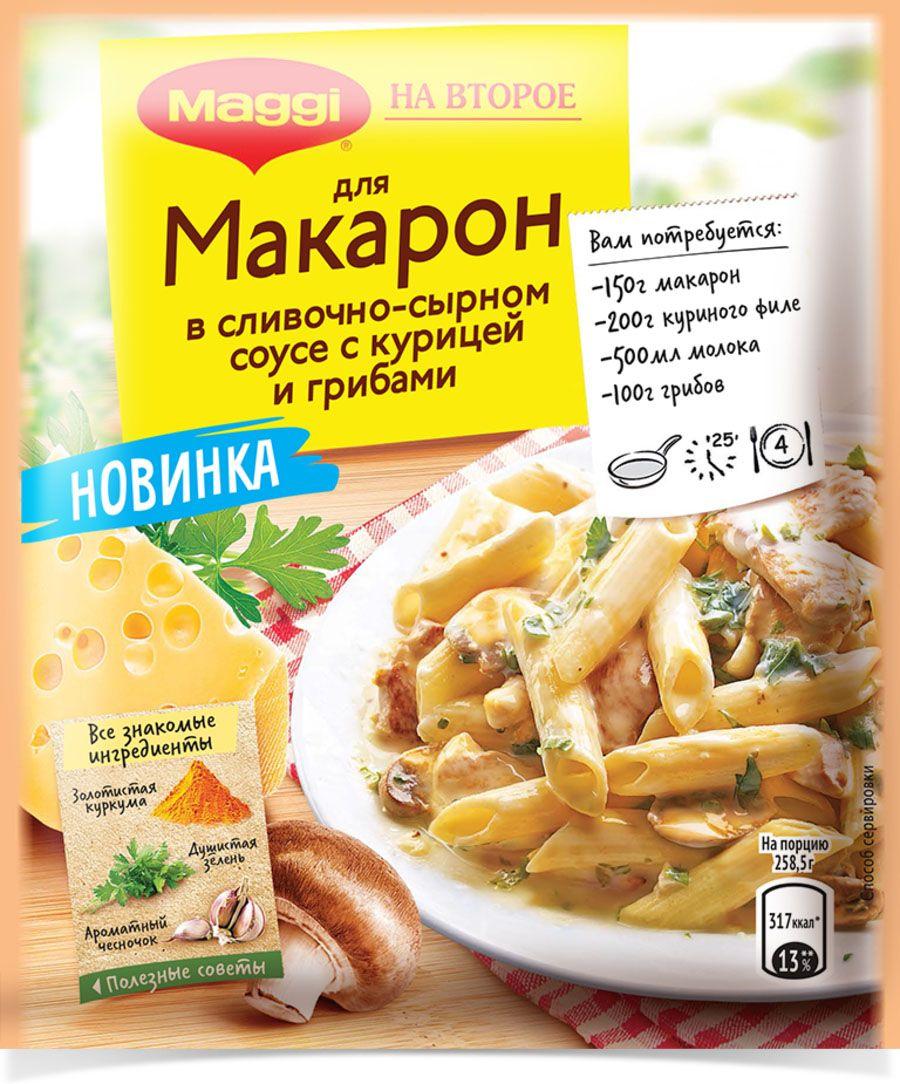Maggi для макарон в сливочно-сырном соусе с курицей и грибами, 30 г12293427Maggi На второе для макарон в сливочно-сырном соусе с курицей и грибами. Скуке не место на вашей кухне, когда вы готовите макароны с новинкой от Maggi для макарон в сливочно-сырном соусе с курицей и грибами! Maggi для макарон в сливочно-сырном соусе с курицей и грибами - это смесь для приготовления вкусного и ароматного блюда из макарон с нежным соусом. Нежный сливочно-сырный вкус соуса подчеркивается оптимально подобранной смесью из ароматной петрушки, душистого чеснока, мускатного ореха и других специй, а пряная куркума придает блюду аппетитный золотистый цвет. С ним ваши макароны станут новым любимым блюдом для всей семьи!