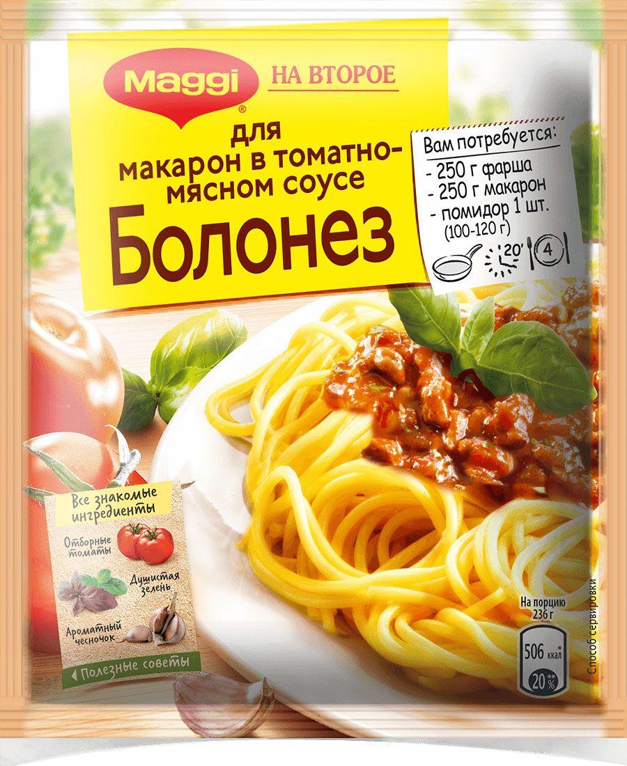 Maggi для макарон в томатно-мясном соусе Болонез, 30 г12299167Maggi На второе для макарон в томатно-мясном соусе Болонез - это вкусное блюдо для всей семьи за 15 минут! С помощью рецепта Maggi На второе для макарон в томатно-мясном соусе Болонез вы легко приготовите вкусные и ароматные макароны Болонез. Рекомендуется использовать для приготовления фарша нежирные сорта мяса. Чтобы сделать ваш обед или ужин более сбалансированным, рекомендуем подать к блюду салат из свежих овощей. Без добавления глутамата и консервантов.