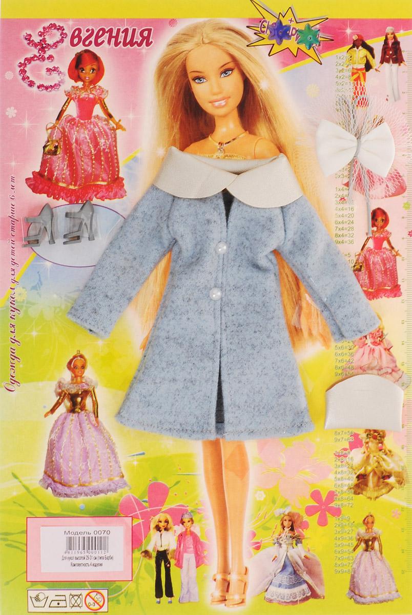 Евгения-Брест Одежда для кукол Пальто цвет серый 0070 _серый, молочный