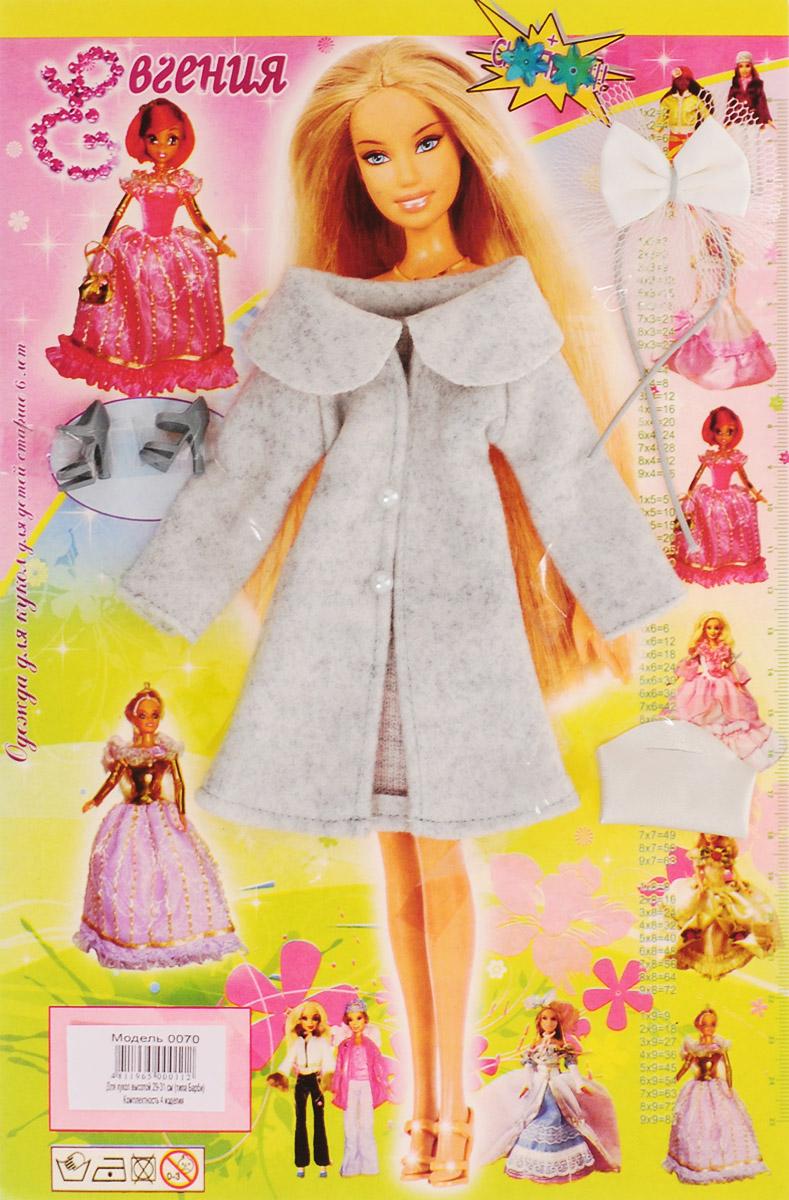 Евгения-Брест Одежда для кукол Пальто цвет светло-серый 0070 _светло-серый