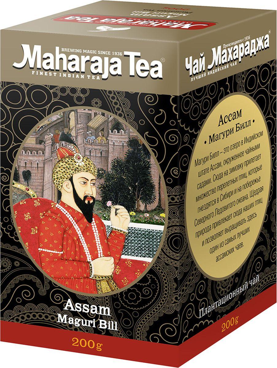 Maharaja Tea Магури Бил чай черный байховый, 200 г00000000215Этот чай классический ассам-ровной скрутки, достаточно крупный, чёрный, немного типсов. Пахнет крепким чаем, заваривается плотным настоем, вкус приятно тёрпкий. Чай, который нравится молодым женщинам.