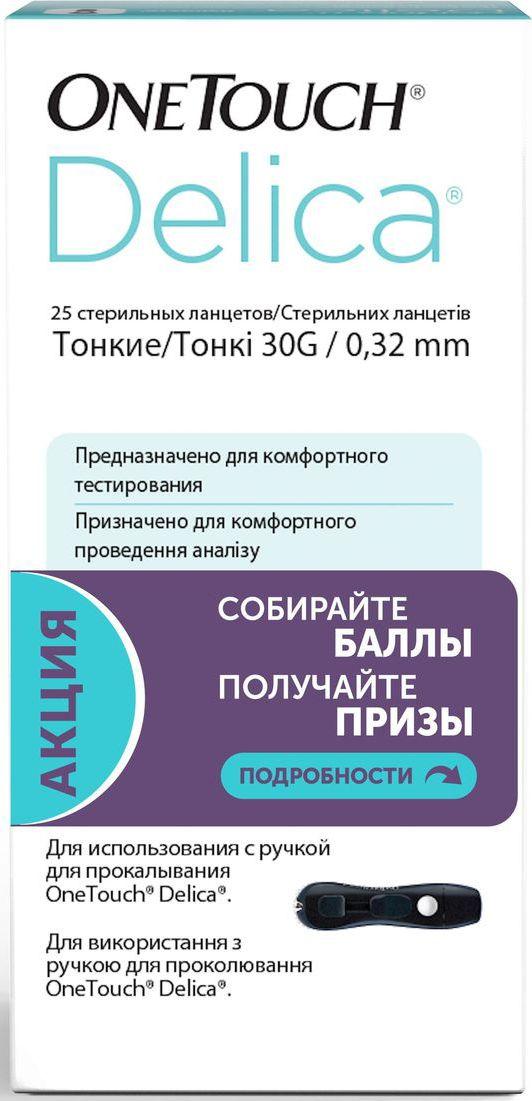 Ланцеты OneTouch Delica, 25 шт3407Для использования с ручкой для прокалывания OneTouch Delica Основные особенности: Не подходят для других автопрокалывателей Фирменная форма ланцета, укороченный мини Ультратонкие - диаметр иглы 30G (всего 0,32 мм)